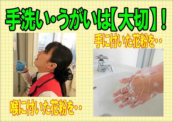 手洗い女子・うがい女子
