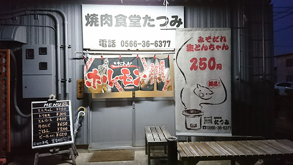 刈谷の隠れ家的焼肉屋さん『焼肉食堂たつみ』