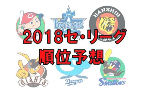 元プロ野球大好き芸人加藤の今年のセ・リーグ順位予想!