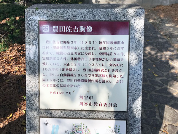 豊田佐吉胸像・歴史