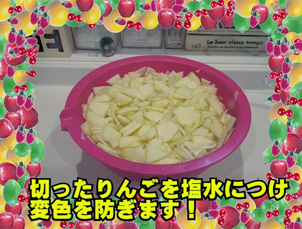 リンゴを準備!