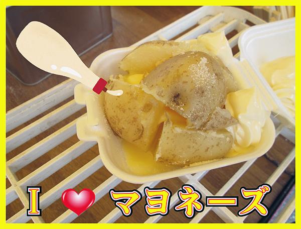 I LOVE マヨネーズ!