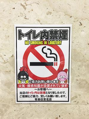 禁煙POP