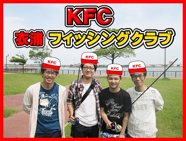 KFC入会!!