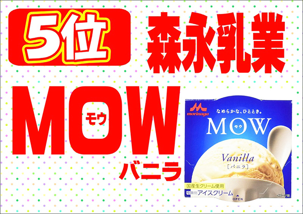 森永乳業 MOW バニラ味