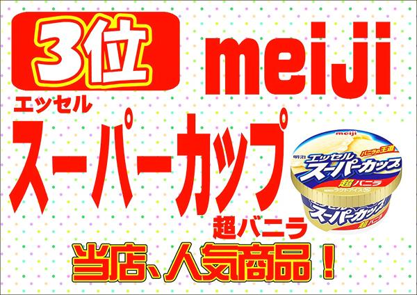 meiji エッセルスーパーカップ 超バニラ味