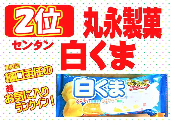 丸永製菓 センタン白くま