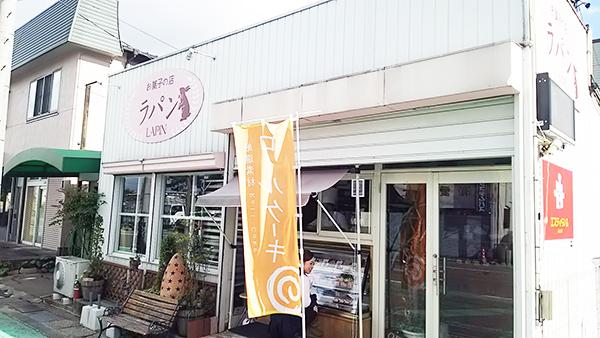 お菓子のお店『ラパン』