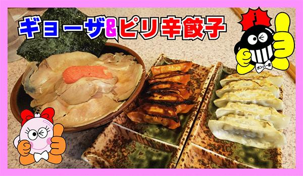 餃子とピリ辛餃子