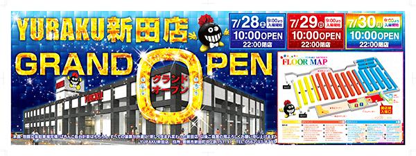 2018夏!愛知県豊明市【有楽新田店グランドオープン~水族館的な涼しさとともに~】