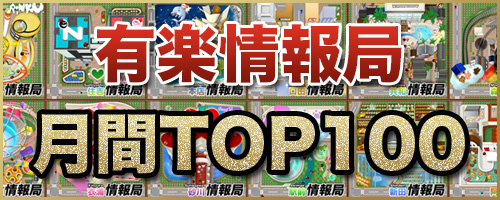 情報局TOP100