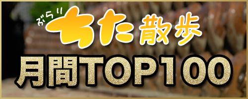 ちた散歩TOP100