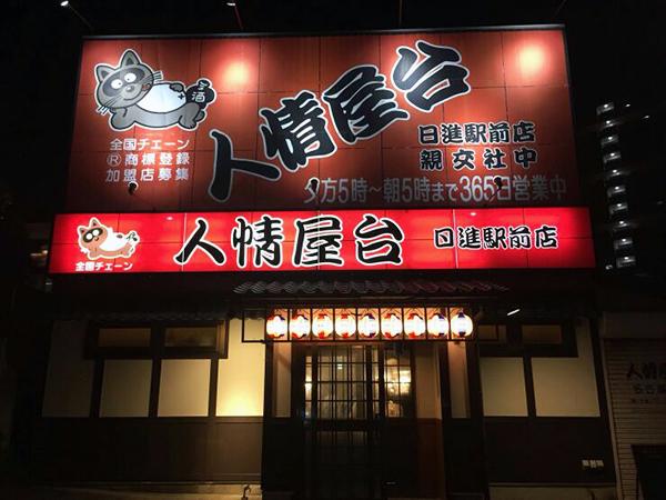 日進駅前の人情屋台!焼き鳥『おかちゃん』