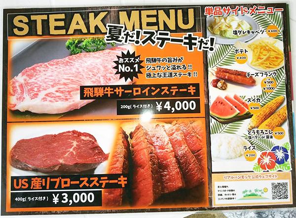 ステーキもある