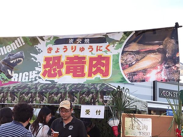 恐竜肉っっ!
