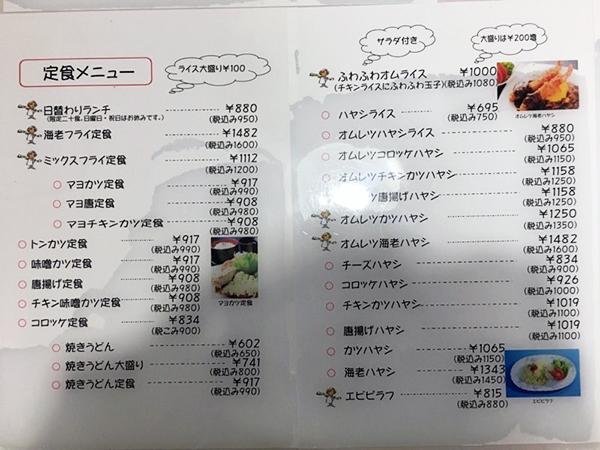 気軽に入れる洋食屋風喫茶店~半田市『コーヒー&キッチンゴンネ』