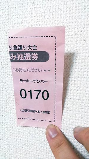 ラッキーナンバー 0170