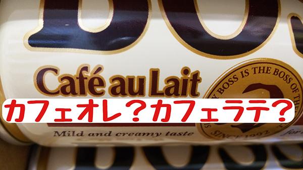 カフェオレ?カフェラテ?