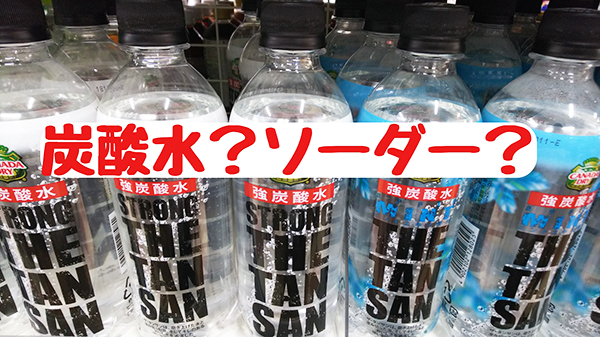 炭酸水?ソーダー?