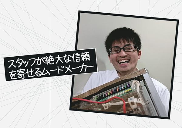 """スタッフが絶大な信頼を寄せるムードメーカー""""岩井陽平"""""""