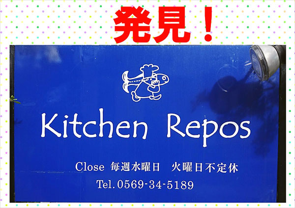 kitchen Reposさん