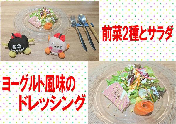 前菜2種とサラダ