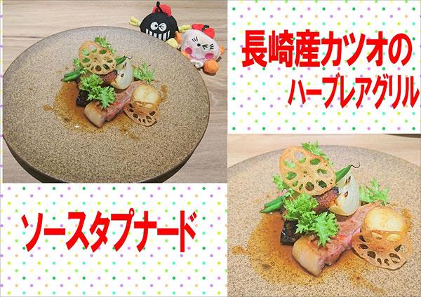 長崎産カツオのハーブレアグリル ソースタプナード