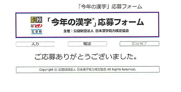 平成最後の年!今年の代表は?~スタッフで今年の漢字を予想してみた!~