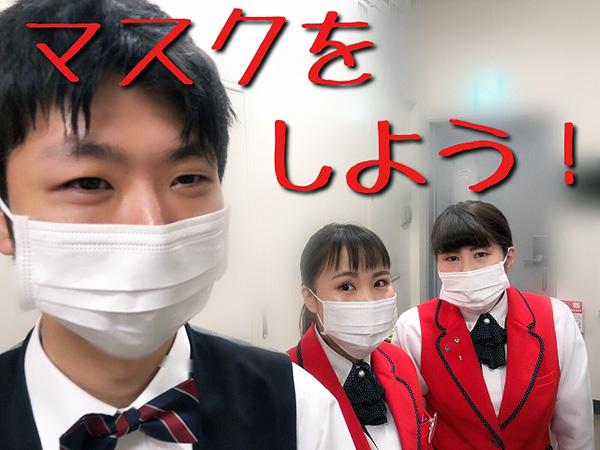 マスクを着用しよう☆
