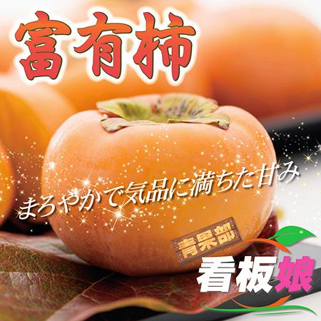 有楽青果部看板娘おすすめ果物❤富有柿編