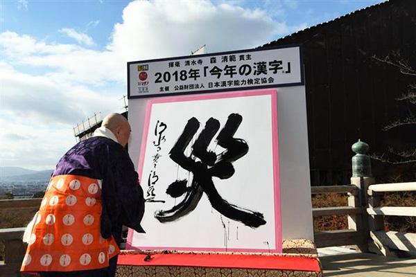 2018年 今年の漢字
