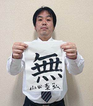 山田次長(無)