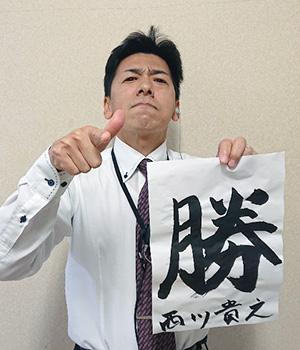 西川(勝)