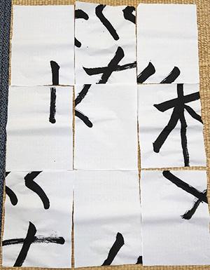 この漢字は何?
