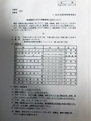 遊技機取扱主任者の資格に挑戦!
