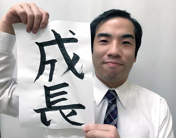 加藤班長⇒成長