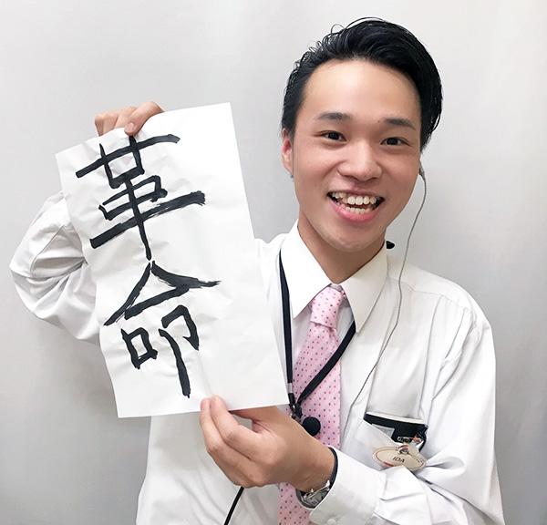 井田班長⇒革命