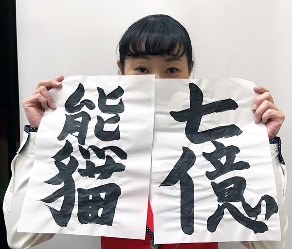 萩原さん⇒七億、熊猫