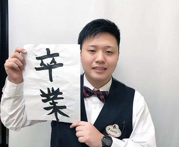 響くん⇒卒業