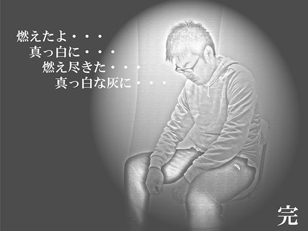 ワースト1位☆
