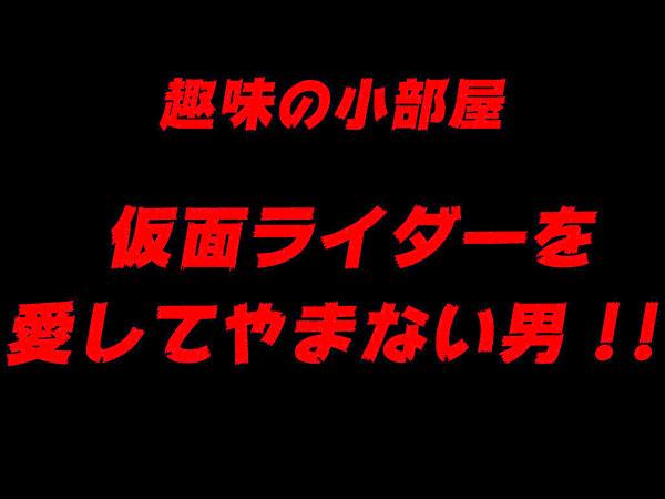 仮面ライダーを愛してやまない男!!