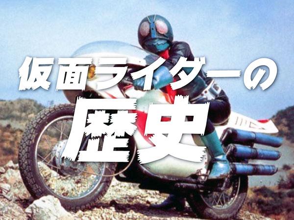 仮面ライダーの歴史