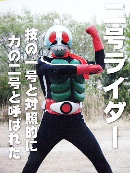 仮面ライダー2号