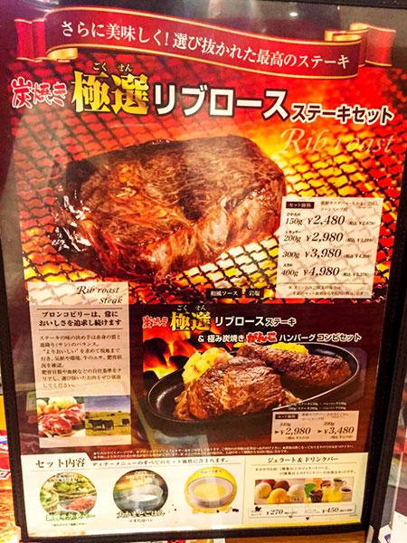 炭焼き極選リブロースステーキ