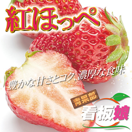 有楽青果部看板娘おすすめ果物❤紅ほっぺ編