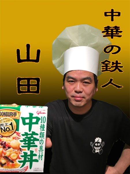中華の鉄人 山田