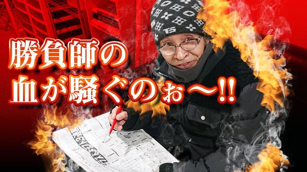 馬券師冨田参戦!!