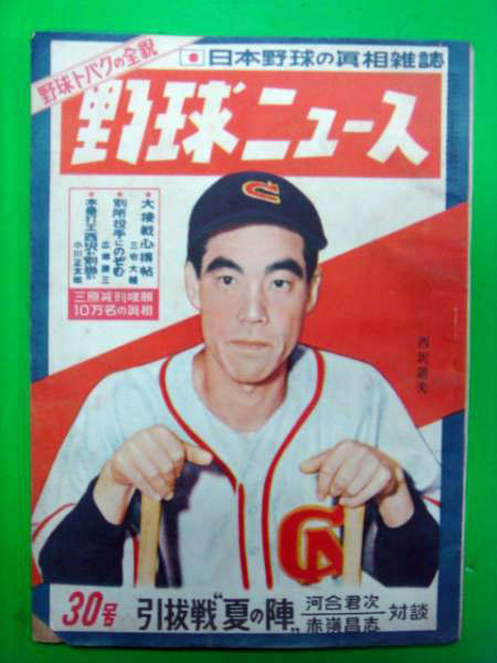 西沢道夫元選手