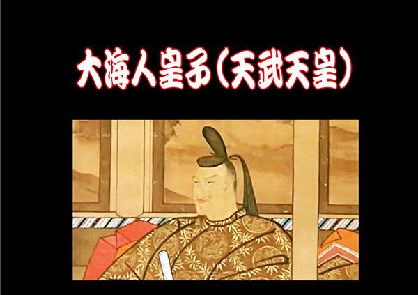大海人皇子(天武天皇)