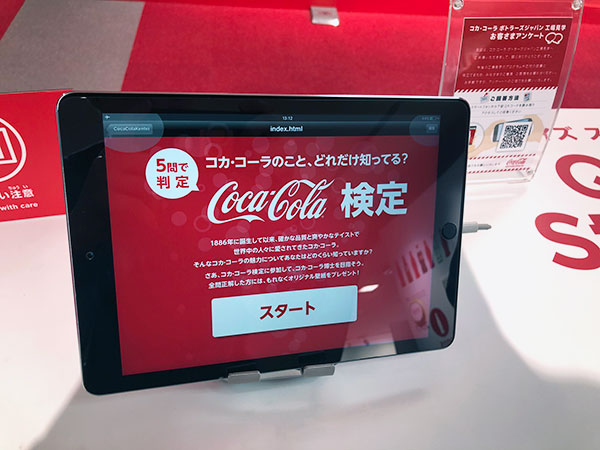 コカ・コーラ検定